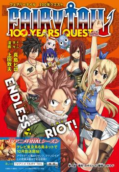fairy-tail-100-years-quest-raw-chapter-1-_001.jpg