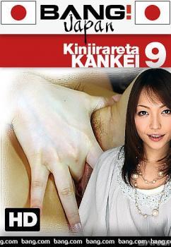 kinjirareta-kankei-9-1080p.jpg