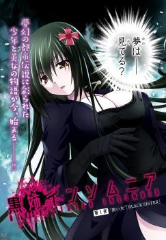 kuro-ane-insomnia-raw-chapter-1-_002.jpg