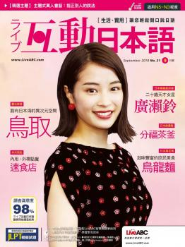 live-interactive-japanese-magazine-2018-09-02.jpg