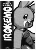 irokemo_001.jpg