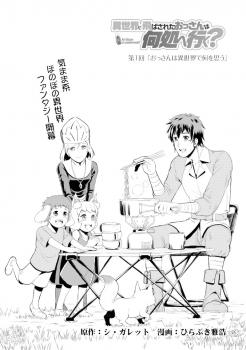 isekai-ni-tobasareta-ossan-wa-doko-e-iku-raw-chapter-1-_001.jpg