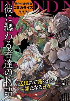 goblin-slayer-brand-new-day-raw-chapter-1-_002.jpg