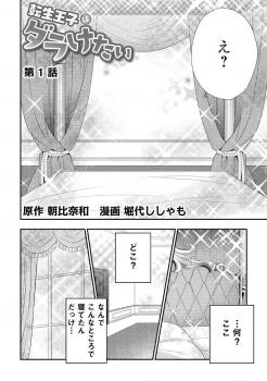 tensei-ouji-wa-daraketai-raw-chapter-1-_003.jpg
